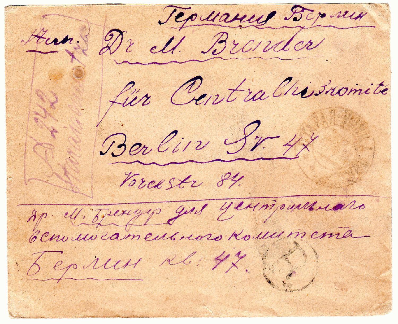Briefe Nach Moskau : Philaseiten briefe bestimmen russland