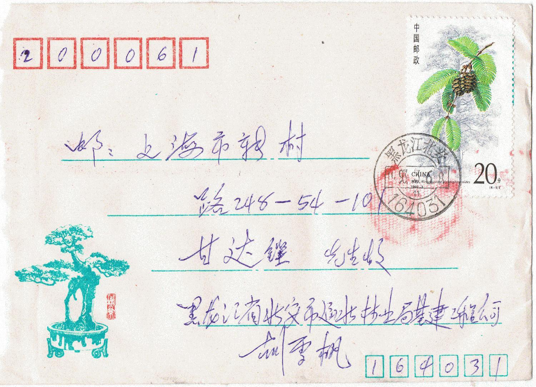 Briefe Nach China : Philaseiten china briefe ganzsachen und