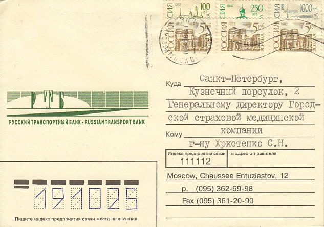 Briefe Nach Moskau : Philaseiten briefe ausländischer banken